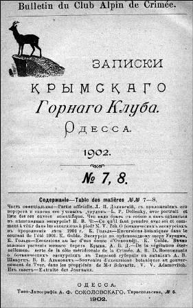 Записки Крымского горного клуба