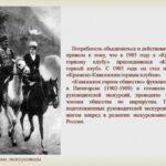 2. Начало истории туризма:  Крымский горный клуб