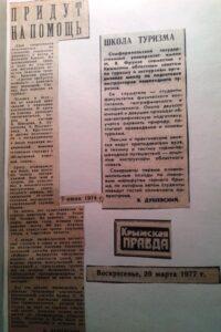 Курсы инструкторов в СГУ - 1977
